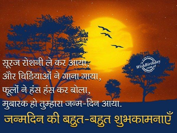 Janam Din Ki Bahut Bahut Shubhkamnayen - WishBirthday.com