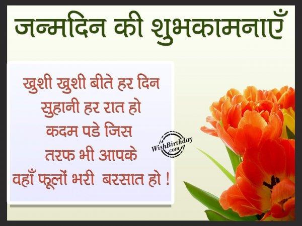 Aapka Har Din Khushi Khushi Beete - WishBirthday.com