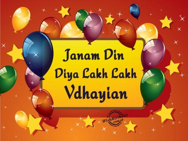 Janam Din Diya Lakh Lakh Vdhayian - WishBirthday.com