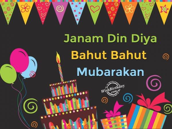 Janam Din Diya Mubarakan - WishBirthday.com