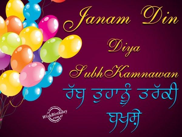 Janam Din Diya Subhkamnawan - WishBirthday.com