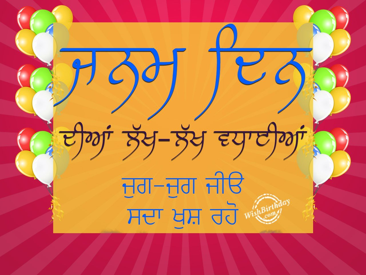 Birthday wishes in punjabi birthday images pictures m4hsunfo