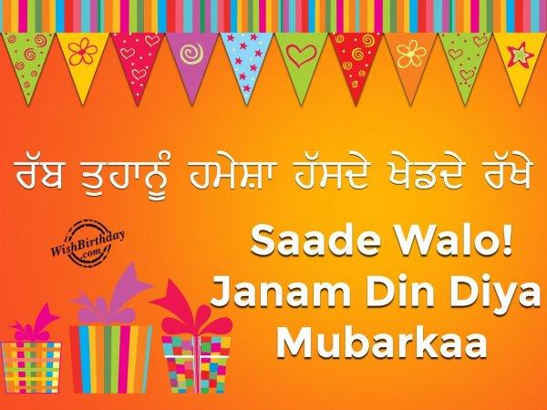 Sade Walo Janam Din Diya Mubarkaa - WishBirthday.com