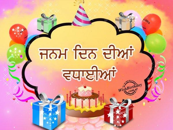 Janam Din Diyan Wdhayain - WishBirthday.com