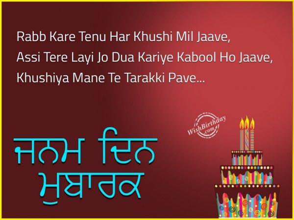 Rabb Kare Tenu Har Khushi Mil Jaave - WishBirthday.com