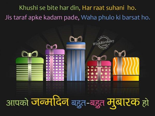 Apko janamdin bahut-bahut mubarak ho… - WishBirthday.com