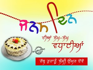 Birthday Wishes In Punjabi