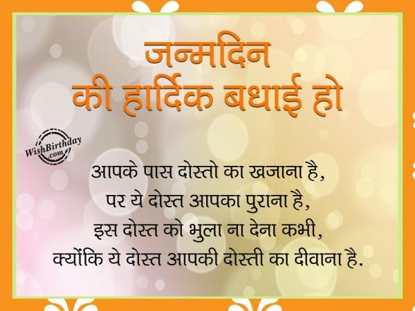 Janam Din Ki Bdhayi Ho - WishBirthday.com