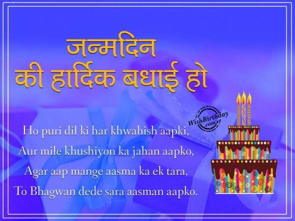 Janam Din Ki Hardik Bdhayi Ho - WishBirthday.com