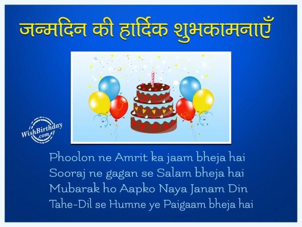 Mubarak Ho Aapko Naya Janam Din - WishBirthday.com