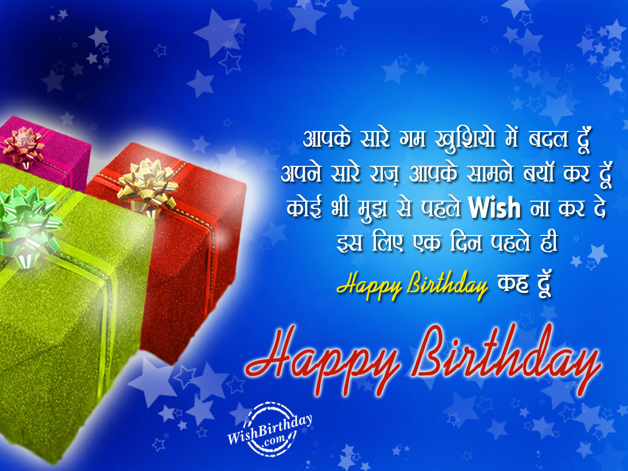 Birthday Wishes In Hindi - Birthday Images, Pictures