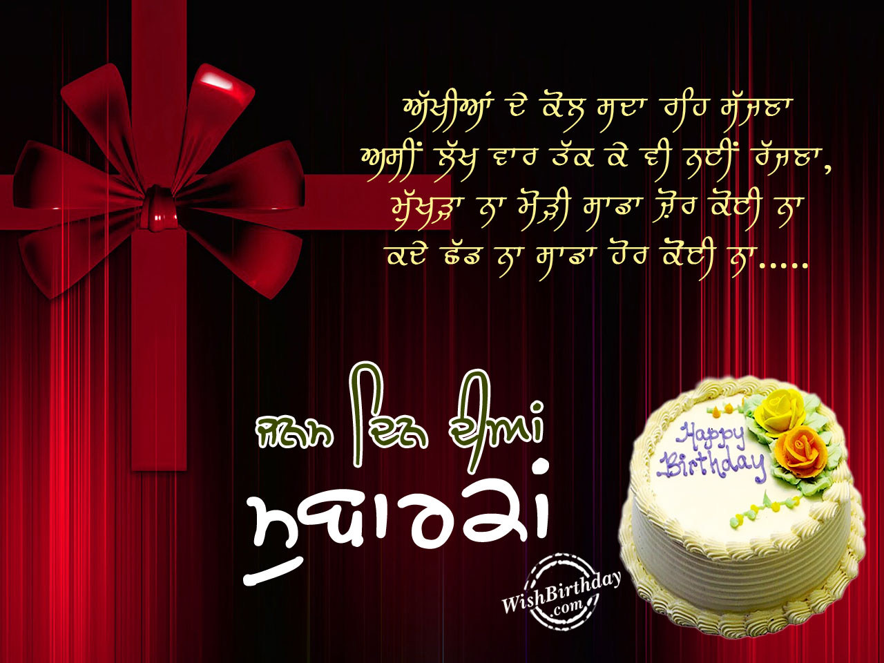 Birthday Wishes In Punjabi - Birthday Images, Pictures