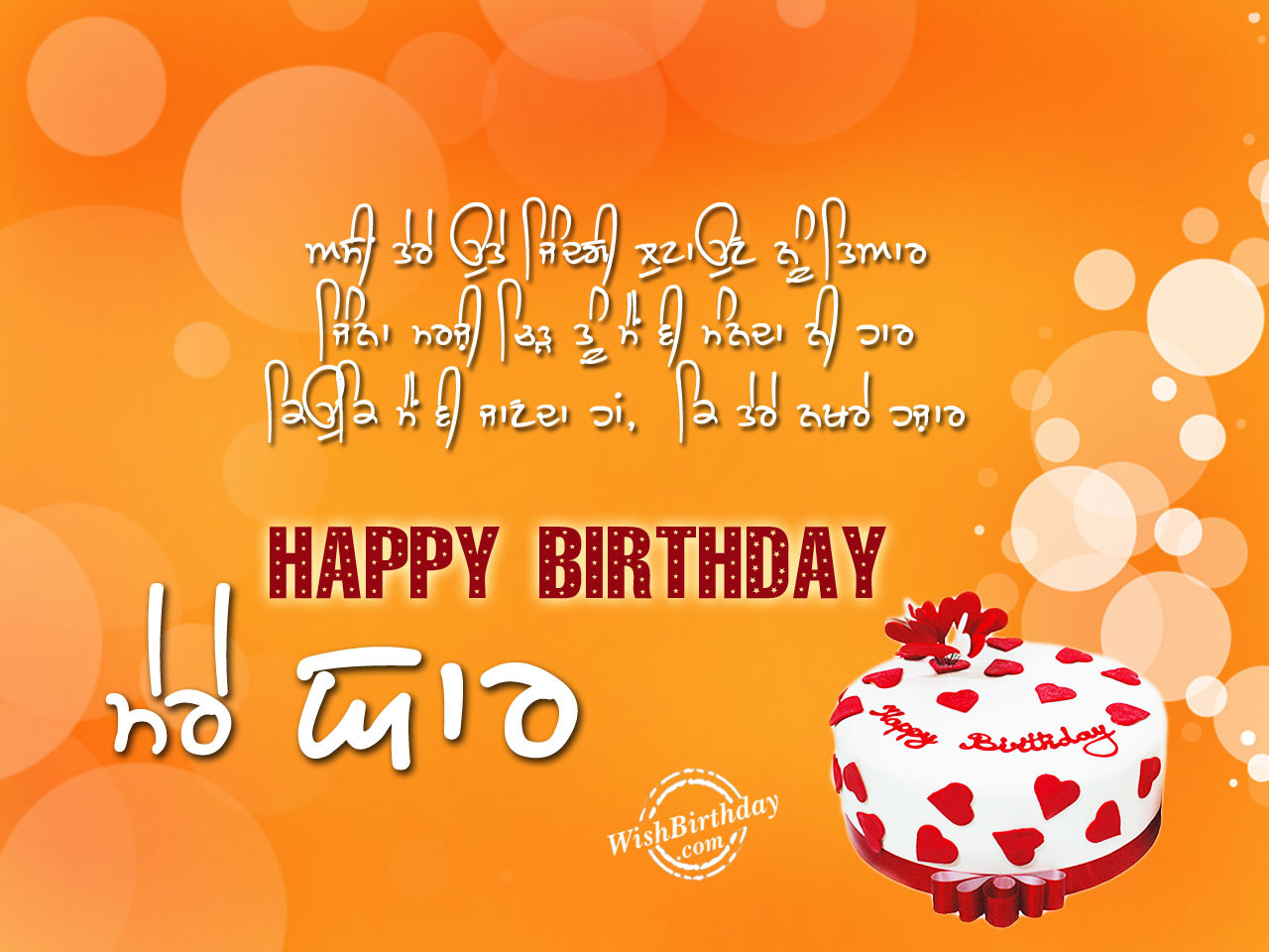 Birthday wishes in punjabi images pictures
