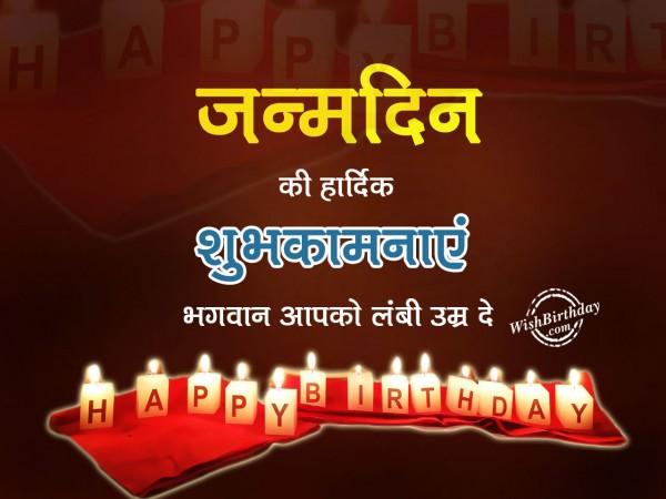 Janam din ki hardik shubhkamnay - WishBirthday.com