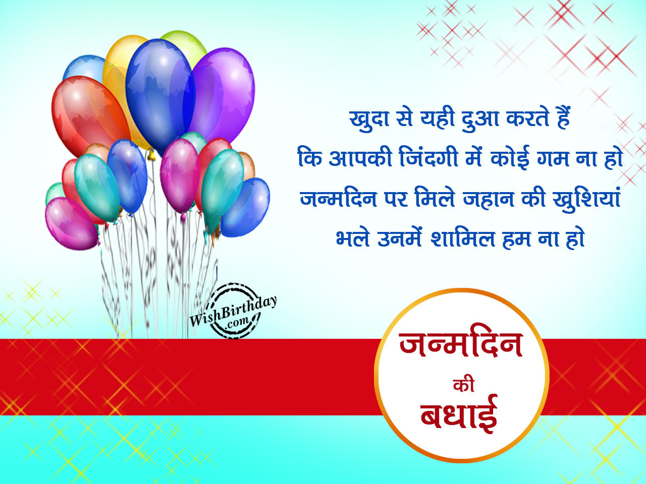 Birthday wishes for friends images in hindi
