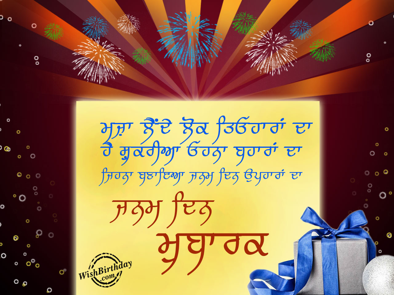 Birthday Wishes In Punjabi Birthday Images Pictures