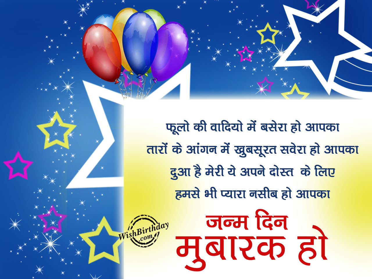 Birthday Wishes In Hindi  Birthday Images Pictures