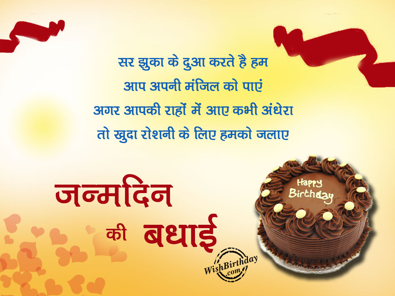 Birthday wishes in hindi birthday images pictures sar jhuka k dua karte hain hum kristyandbryce Gallery
