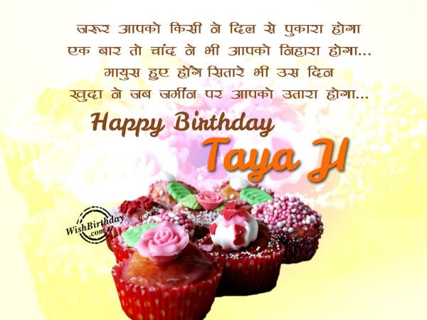 Happy Birthday taya ji