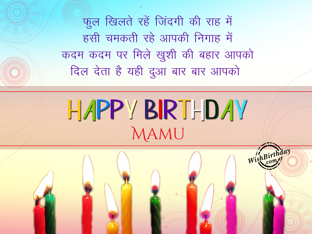 Birthday Wishes For Mama Ji - Birthday Images, Pictures