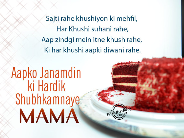 Mama ji Wishing you happy birthday
