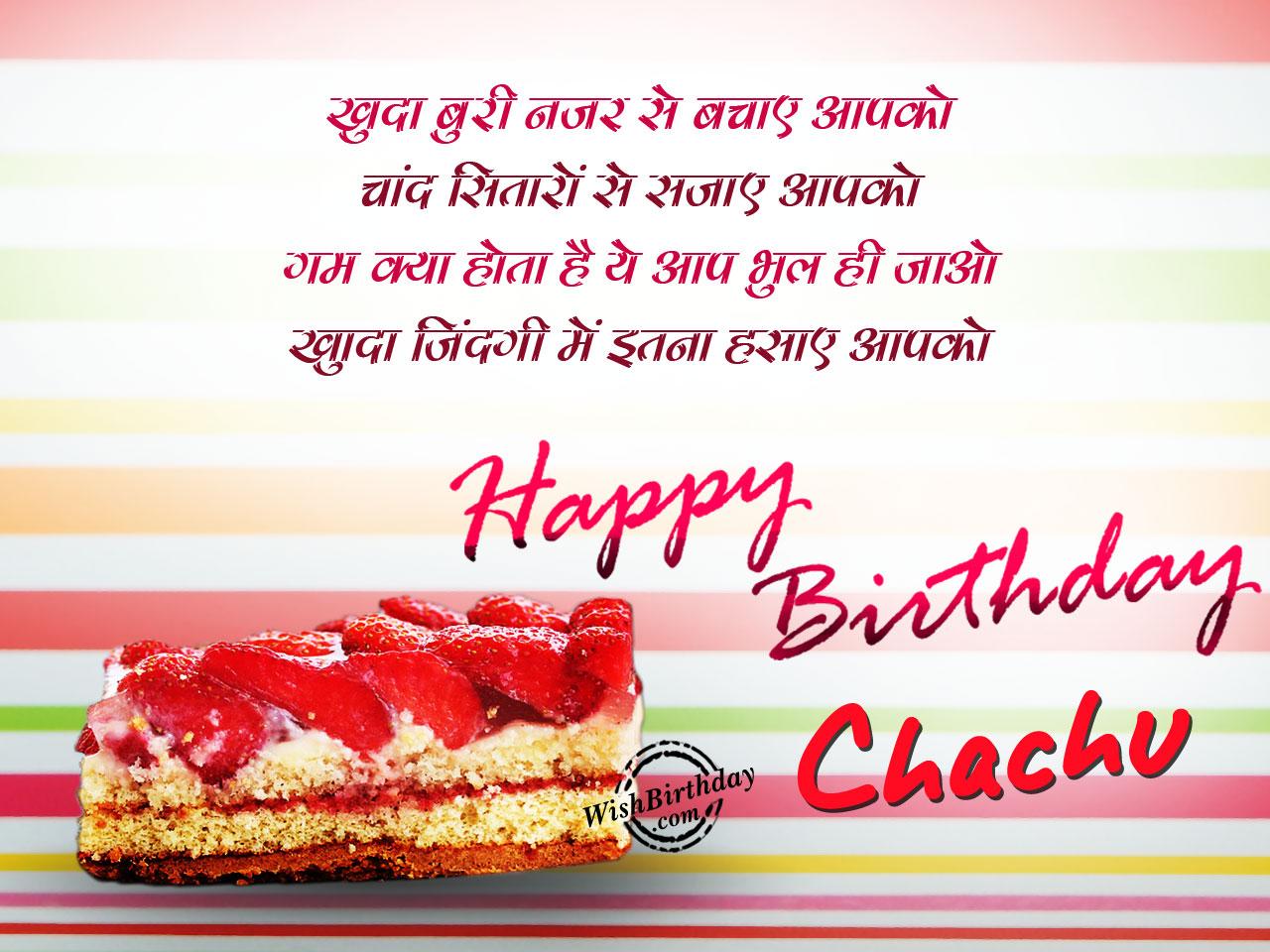 Aap Ko JAnamdin Ki Bahut Sari Shubhkannaye Chacha Ji