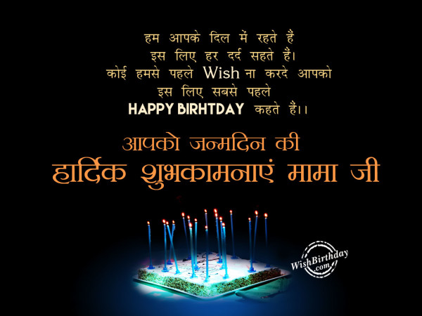 Wishing you r special day may be joyful,mama ji