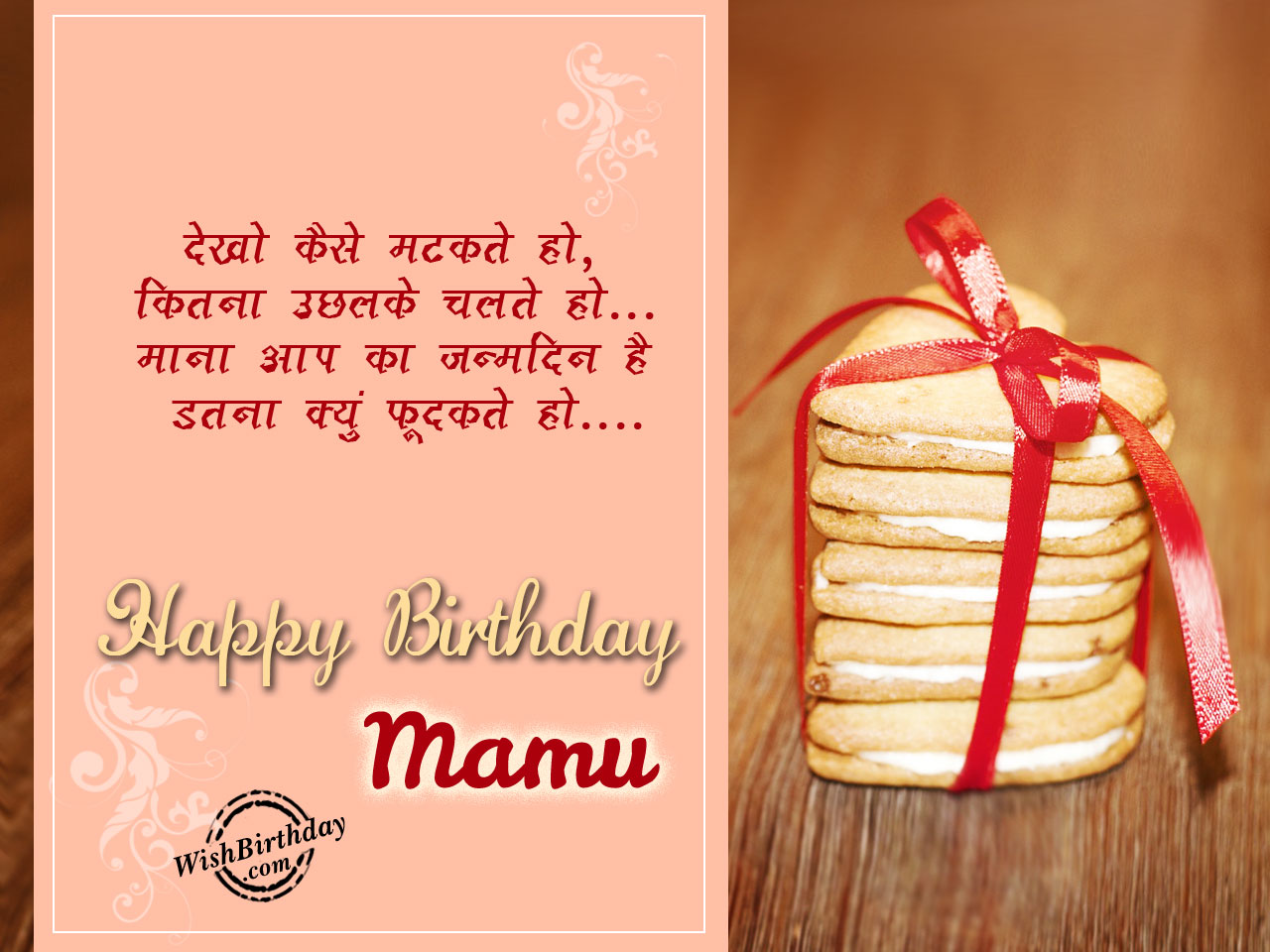 Happy Birthday Letter To A Friend In Hindi