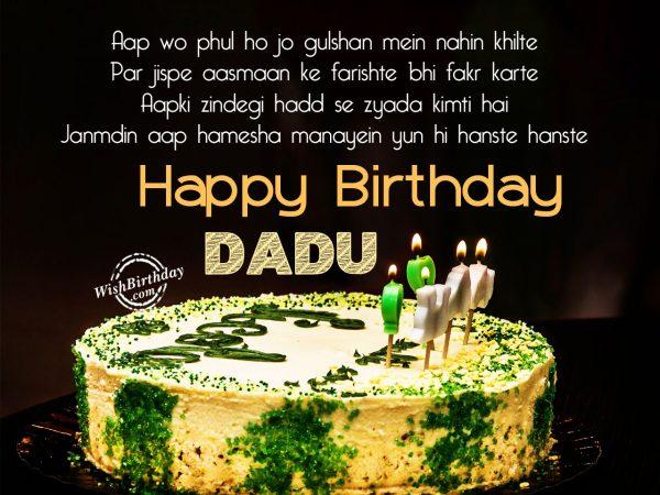 Aap wo phul ho jo gulshan mein nahin khilte, Dadu Happy Birthday - WishBirthday.com
