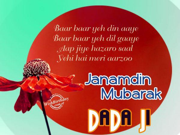 Bar Bar ye din aaye,Janamdin mubarak dada ji