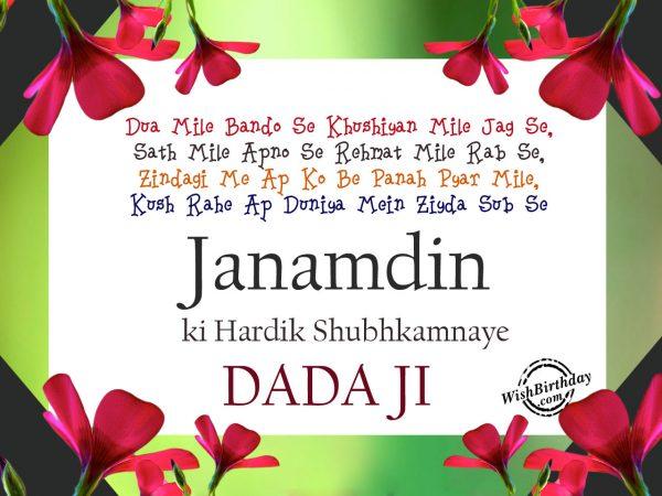 Dua Mile Bando Se Khushiyan Mile Jag Se, Happy Birthday Dada Ji - WishBirthday.com