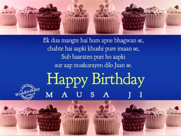 Ek dua mangte hai hum apne bhagwan se,Happy Birthday Masa Ji