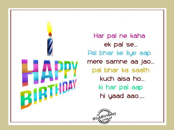 Har pal ne kaha ek pal se,Happy Birthday