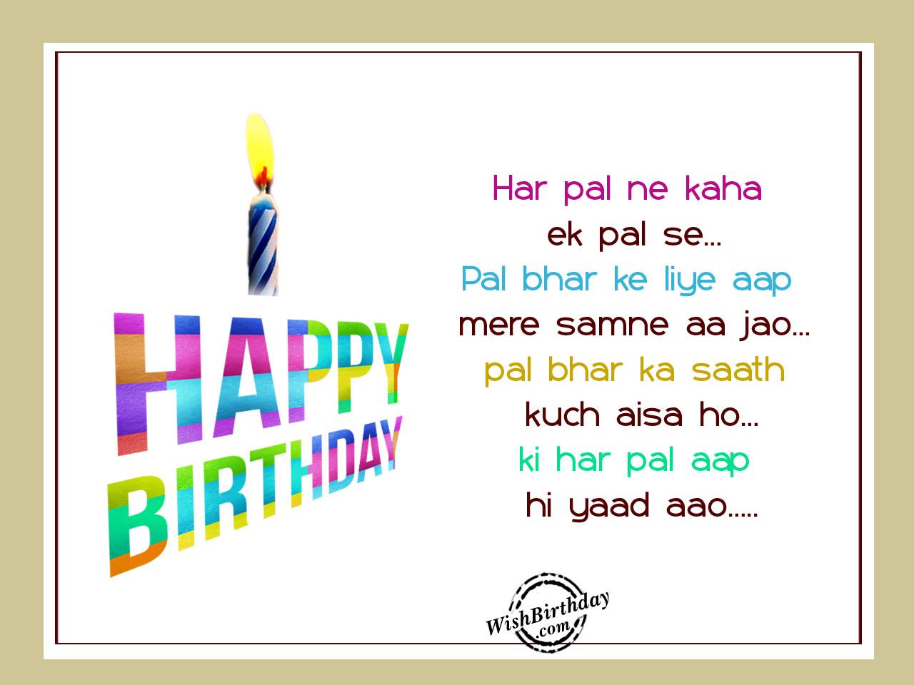 Har Pal Ne Kaha Ek SeHappy Birthday
