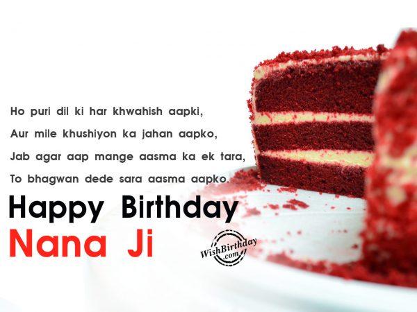 Ho puri dil ki har khawahish aapki,Happy Birthday Nanu