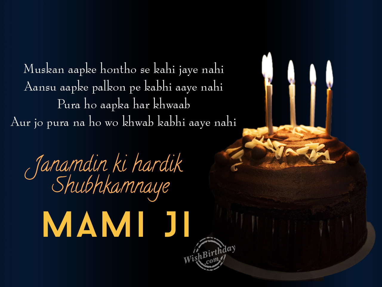 Birthday Wishes For Mami Ji - Birthday Images, Pictures