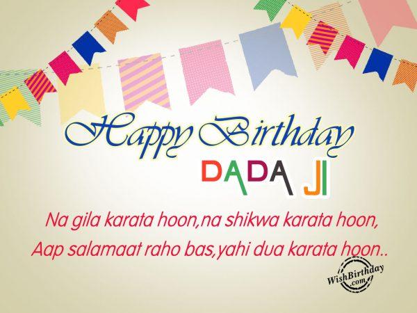 Na gila na shikva karata hoon, Happy Birthday Dada Ji - WishBirthday.com