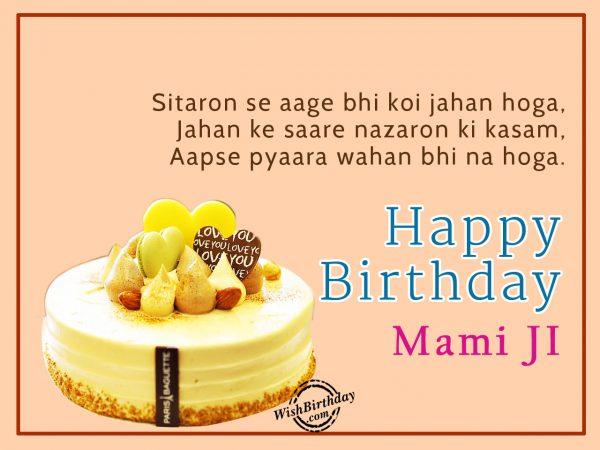 Sitaron se aage bhi koi jahan hoga,Happy Birthday Mami Ji