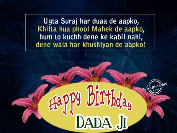 Ugta Suraj har duaa de aapko,Happy Birthday Dada Ji